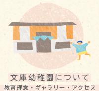 幼稚園について 教育理念・ギャラリー・アクセス